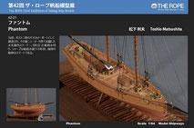 42-21  Phantom | Toshio Matsushita