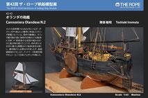 42-42  Cannoniera Olandese N.2   Toshiaki Inomata