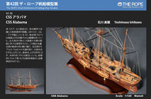 42-36  CSS Alabama   Yoshimasa Ishikawa