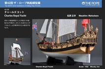 42-58 Charles Royal Yacht   Masahiro  Matsubara