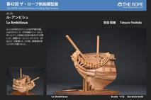42-25  Le Ambitieux   Tetsuro Yoshida