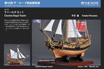 42-52  Charles Royal Yacht | Yutaka Hirasawa