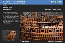 42-29  HMS Bellona | Eiichi Kubota