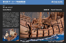 42-02  Santa Maria   Kiyoshi Takanarita