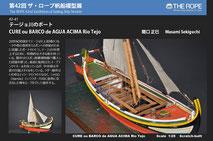 42-41  CURÉ ou BARCO de ÁGUA ACIMA Rio Tejo   Masami Sekiguchi