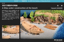 43-35  A Ship under construction at the beach | Takashi KASUMI