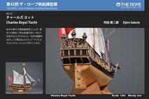 42-57  Charles Royal Yacht |     Eijiro Sakuta