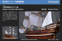 42-32  Galleon in the late 16th century   Masatoshi Chuma