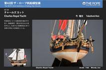 42-54  Charles Royal Yacht     Takafumi Kon