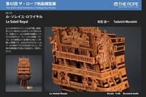 2-31  Le Soleil Royal | Tadashi Muraishi