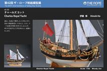 42-50  Charles Royal Yacht   Hiroshi Ito