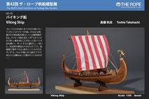 42-15  Viking Ship   Toshio Takahashi