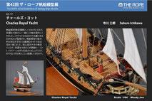 42-17  Charles Royal Yacht   Saburo Ichikawa
