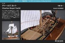 43-48 Charles Royal Yacht   Koichi KONNO