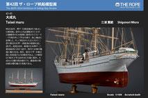 42-45  Taisei maru | Shigenori Miura