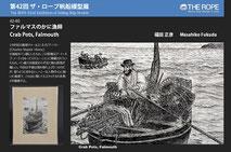 42-60  Crab Pots, Falmouth    Masahiko Fukuda