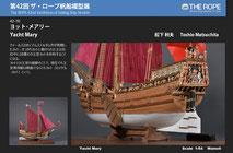 42-16  Yacht Mary | Toshio Matsushita