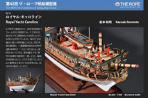 42-06  Royal Yacht Caroline   Kazuaki Iwamoto