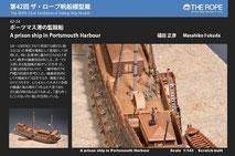 42-34  A prison ship in Portsmouth Harbour   Masahiko Fukuda