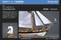 42-51  Charles Royal Yacht | Toshio Iizuka