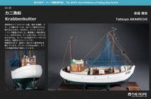 43-30  Krabbenkutter   Tatsuya AKAMICHI