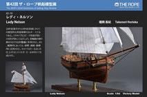 42-19  Lady Nelson | Takenori Horioka