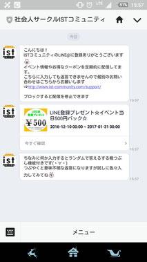 LINE@友達追加メッセージ