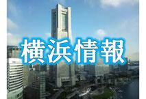 社会人サークルISTコミュニティ 横浜情報