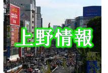 社会人サークルISTコミュニティ 上野情報