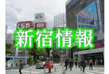 社会人サークルISTコミュニティ 新宿情報