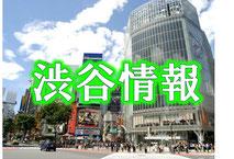 社会人サークルISTコミュニティ 渋谷情報
