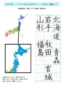 硬筆教材・チャレンジコース、お手本、都道府県名