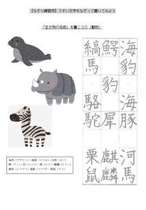硬筆教材・チャレンジコース、なぞり書き、動物の名前