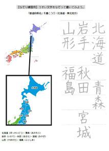 硬筆教材・チャレンジコース、なぞり書き、都道府県名