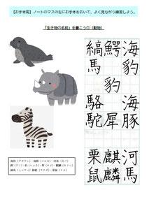 硬筆教材・チャレンジコース、お手本、動物の名前