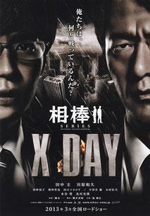 [邦画]相棒シリーズ X DAY