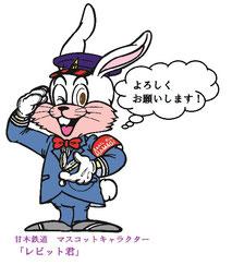 甘木鉄道マスコットキャラクター「レビット君」