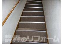 流山市階段リフォーム タイルカーペット貼り替え 部分塗装 滑り止め取付