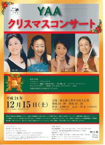 YAAクリスマスコンサート