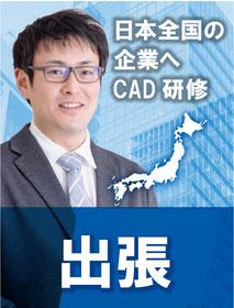 出張 日本全国の企業へ CAD研修