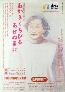 1994年9月例会劇団文化座公演『あかきくちびるあせぬまに』