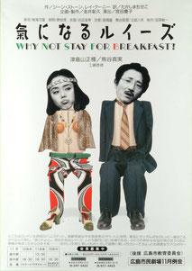 1994年11月例会金井彰久企画『気になるルイーズ』