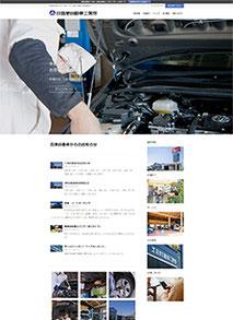各務原市「有限会社昌美自動車工業所」