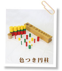 高さ、直径などの順番を並べ、特徴を識別する教具