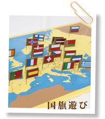 全世界の国旗を覚え、当てはめていくパズル