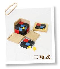 立方体と直方体を積み、感覚的に学べる教具