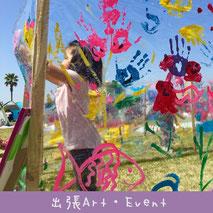 出張アート&イベント