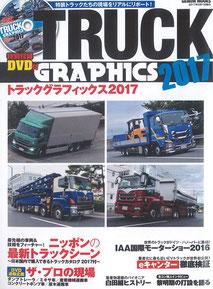 「TRUCK GRAPHICS 2017」表紙