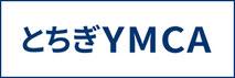 とちぎYMCA公式ホームページ