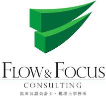 Flow & Focus Consulting 池田公認会計士・税理士事務所ロゴ